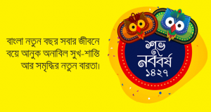 Bangla New Year 1427